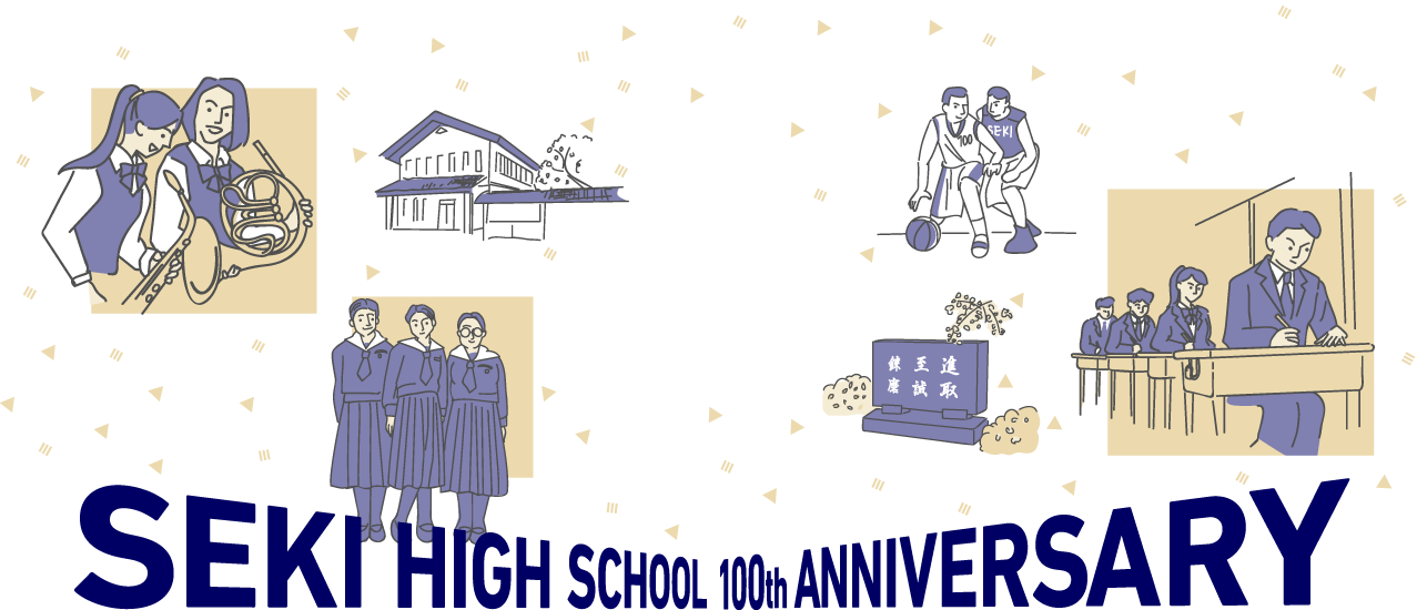 SEKI HIGH SCHOOL 100th ANNIVERSARY