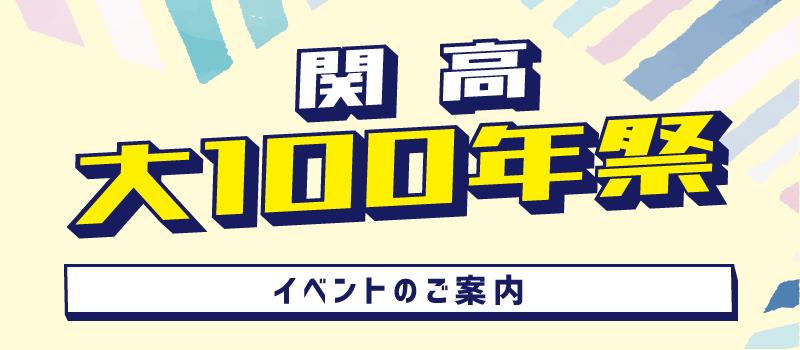 関高大100年祭 イベントのご案内